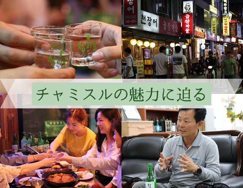 【現地取材】チャミスルはなぜ、韓国国内シェアNo.1*を維持できるのか?