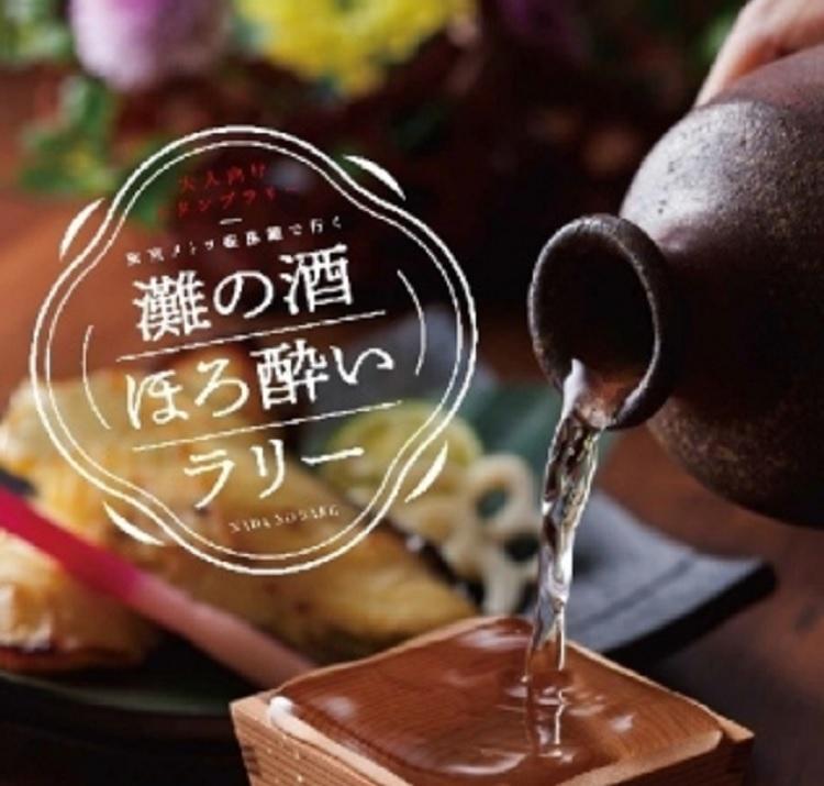 大人向けのスタンプラリー「東京メトロ銀座線で行く 灘の酒ほろ酔いラリー」って?
