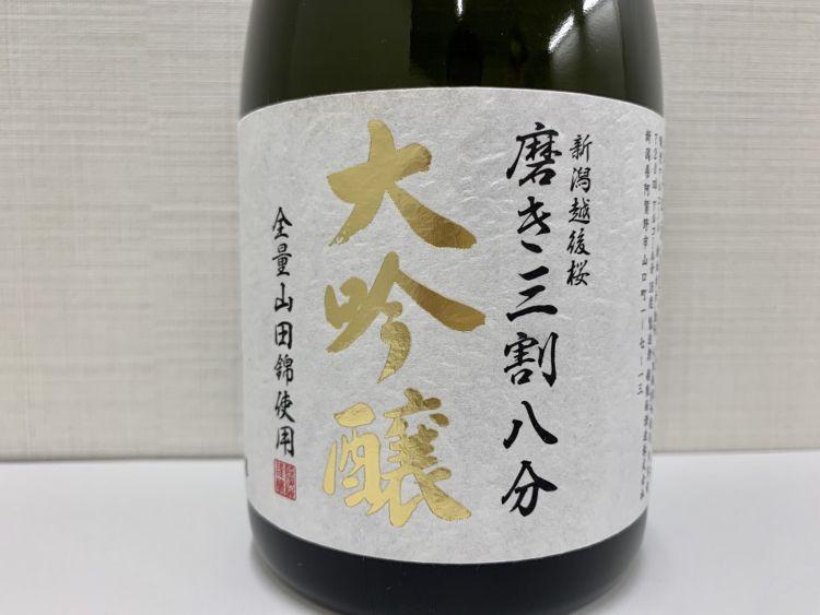 超高精白の日本酒はおいしいのか?