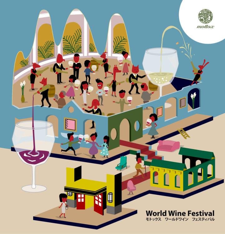 世界中の生産者と触れ合えるイベント「モトックス ワールドワイン フェスティバル」