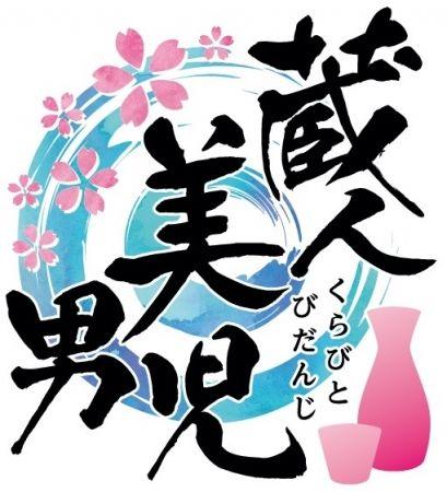 熊本の日本酒「美少年」の100周年を記念し、コラボ企画「蔵人美男児(くらびと びだんじ)」がスタート