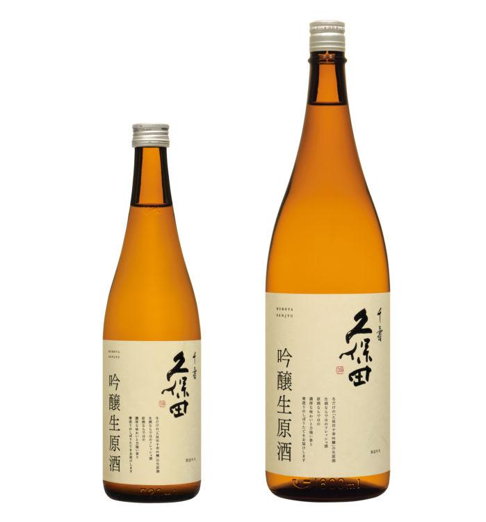 「久保田」の生原酒がリニューアル。搾りたてを楽しむ、冬限定の「久保田 千寿 吟醸生原酒」
