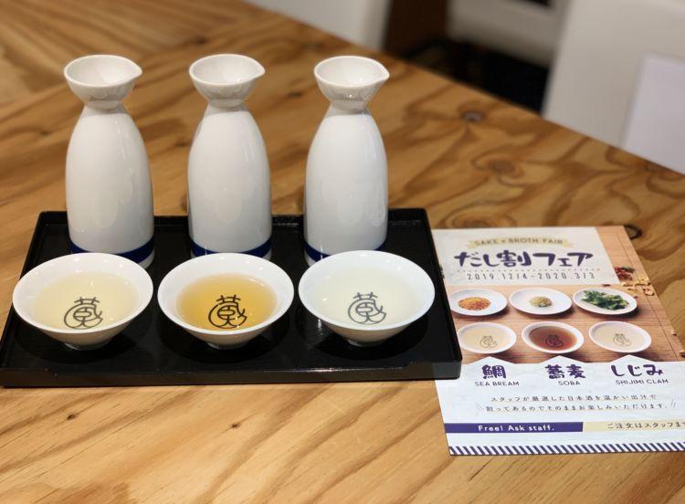日本酒の出汁割り3種類を体験してきました!