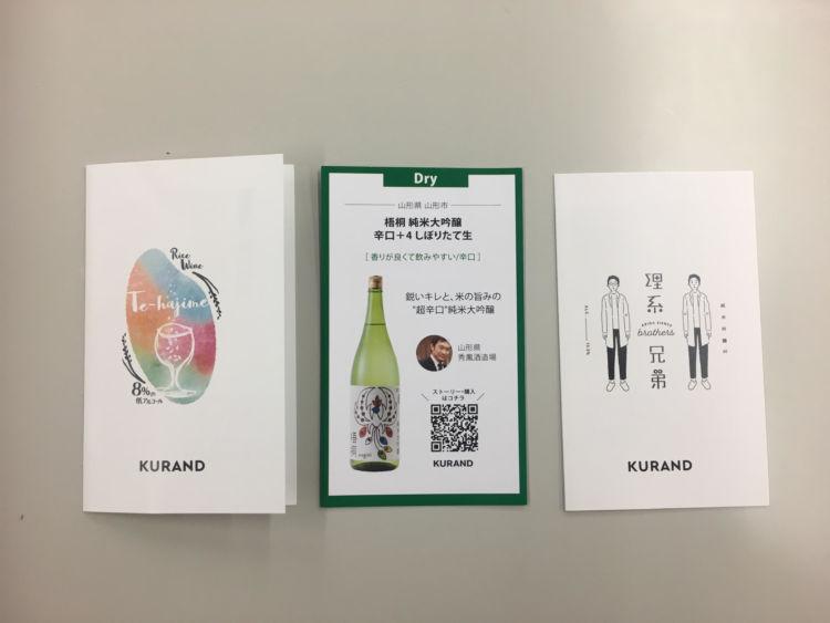 出汁割りフェア開催中! 日本酒との出会いを提供してくれる「KURAND SAKE MARKET」って?