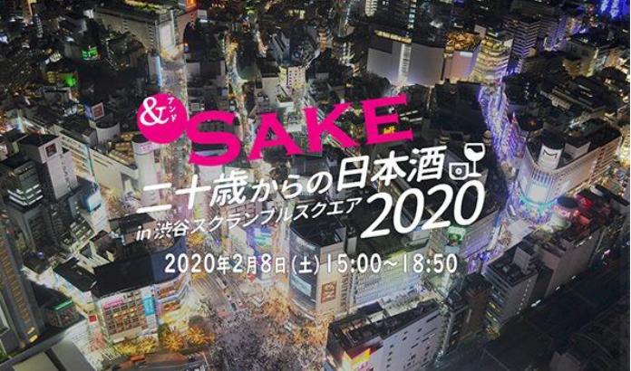 日本酒イベント「二十歳からの日本酒」に、日本酒好きな20代100名が大集合!