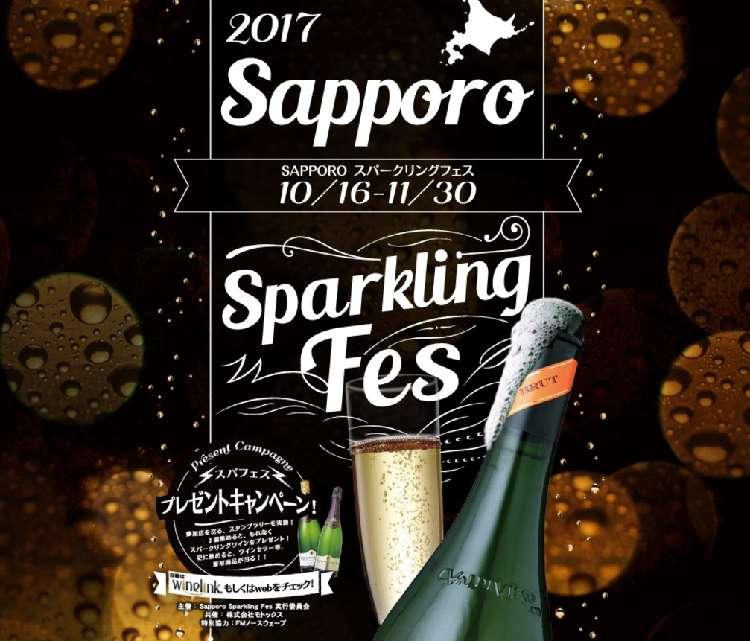 街中にHAPPYな乾杯を!「札幌スパークリングフェス 2017」