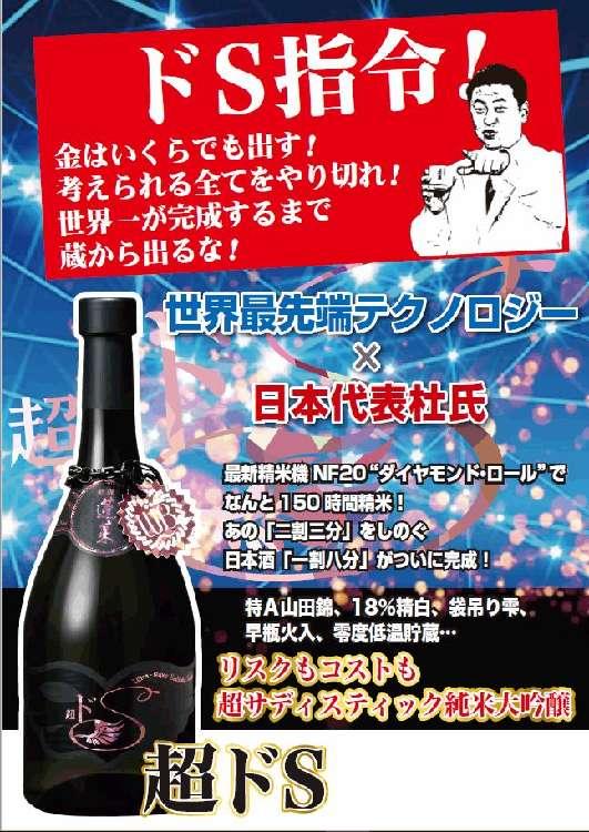 世界最先端テクノロジー×日本代表杜氏による新商品「蓬莱 超ドS」