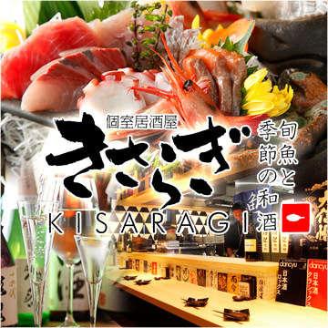 新橋駅徒歩1分と好アクセスの、旬魚と季節の和酒「きさらぎ新橋店」では、北は北海道、南は沖縄まで日本全国47都道府県の日本酒が勢揃いしています。オープンキッチンならではの解放感と躍動感あふれるお店で、全国の日本酒を自慢のお造りや「カニたっぷりあんかけ出汁巻き」「鯛の顆部とカブト煮付け」といったメニューとともに味わえます。