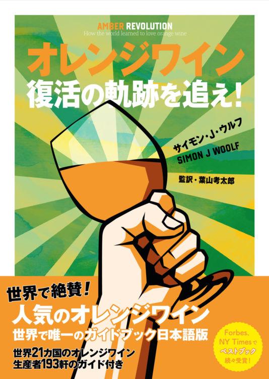 世界初の「オレンジワイン」ガイドブックの翻訳版、「オレンジワイン 復活の軌跡を追え!」が発売
