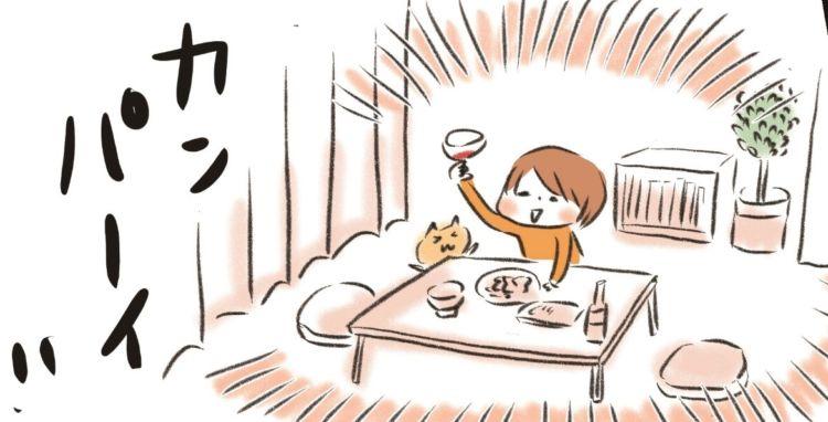 漫画で見る! ワインのこんな「思ってたのと違った」、ありませんか?