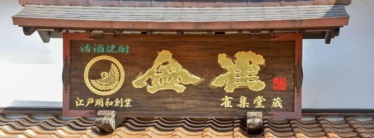 「金雀」を醸す山口県下最古の蔵元、堀江酒場