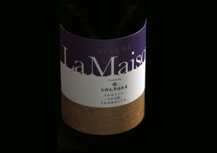 「La Maison」は酒造好適米「雄町」を使用したお酒。