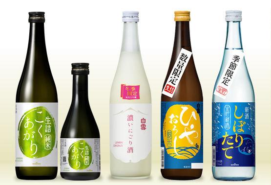 小西酒造から、秋冬シーズンの「家飲み」をもっと楽しくする4つのお酒が登場!