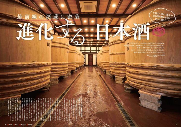 159銘柄と共に、日本酒の基礎まで紹介。初心者からベテランまでオススメな1冊