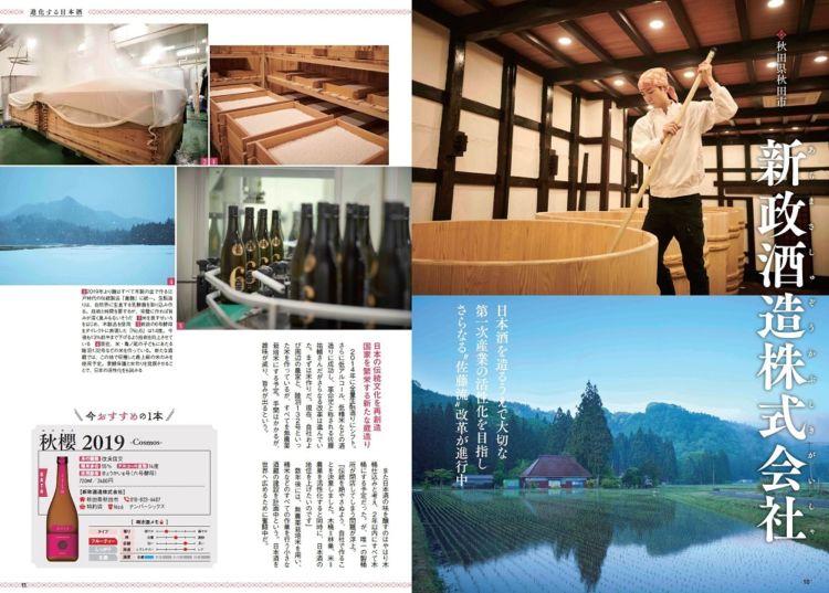 日本酒の世界、進化する日本酒