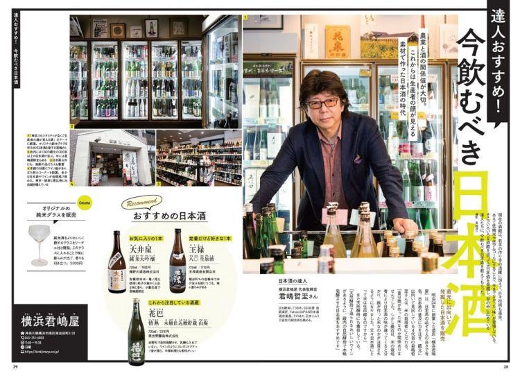 達人おすすめ!  今飲むべき日本酒