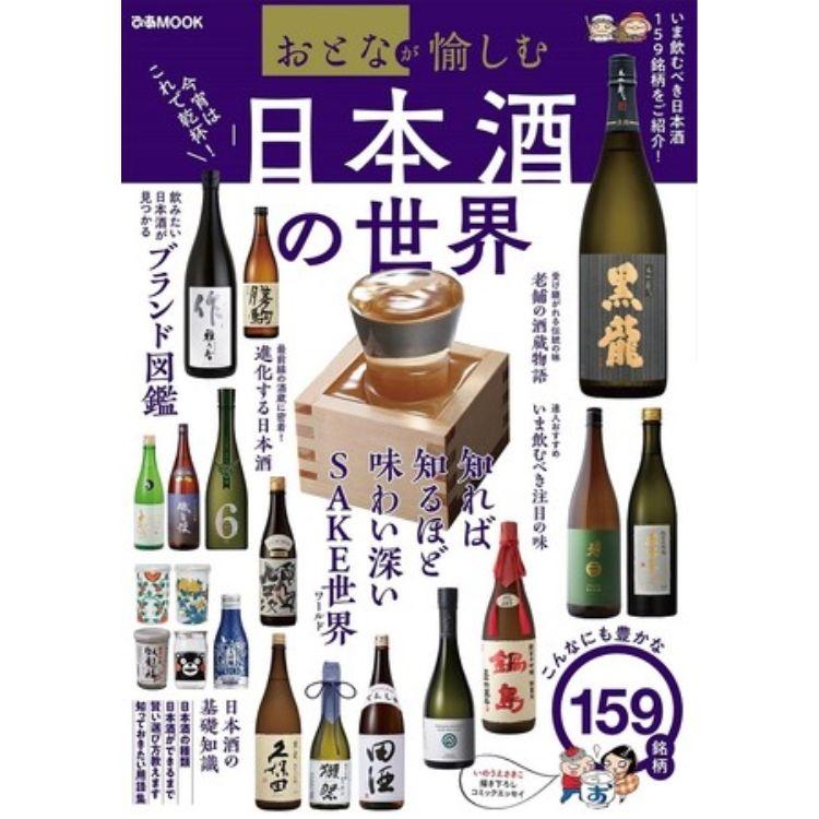 「おとなが愉しむ 日本酒の世界」概要