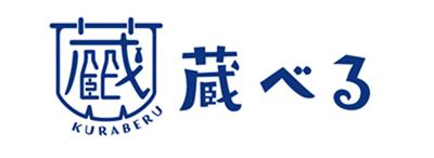 日本各地の蔵元26社と共同開発した「蔵べる(くらべる) シリーズ」