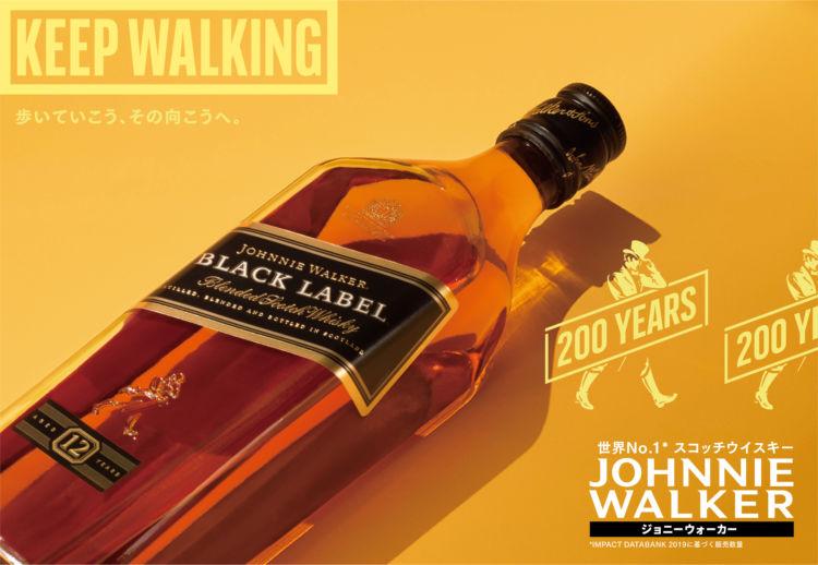 時を超え愛され続ける「ジョニーウォーカー」が創業200年を記念してキャンペーン開催中