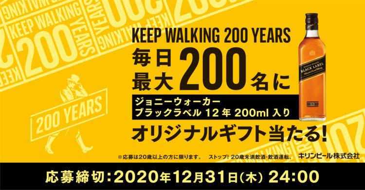 """KEEP WALKING 200 YEARS"" オリジナルギフトキャンペーン"