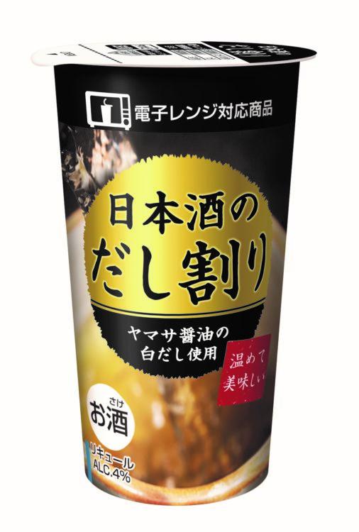 日本酒のだし割りカップ