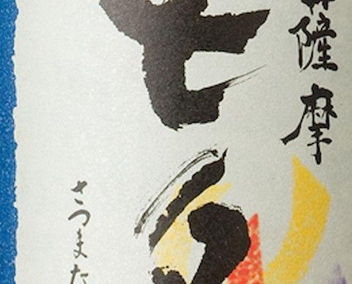 鹿児島県の田崎酒造は「熟成の蔵元」と名高い明治20年創業の老舗焼酎蔵【焼酎用語集】