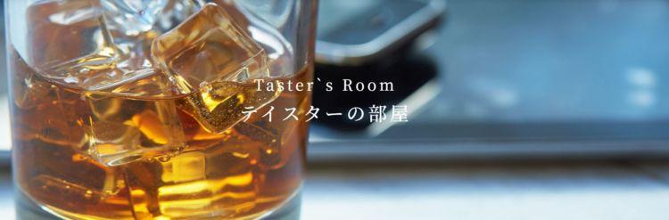 フレーバー検索ツールのRecoMentor(レコメンター)がリリースした「テイスターの部屋」とは?