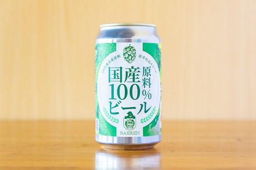 「国産原料100%」ビール