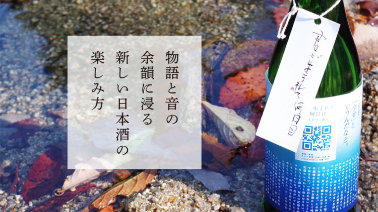 日本酒ラベルに小説を連載!? 竹内酒造が斬新な新銘柄「君が生まれて何日目」の販売を開始