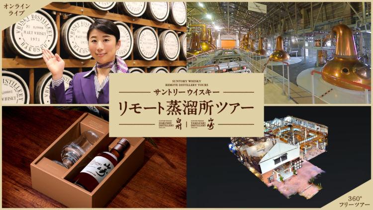 ウイスキー好き必見!山崎のリモート蒸溜所ツアーに参加してきました