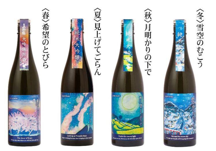 「同じ空の下シリーズ」四季のボトル