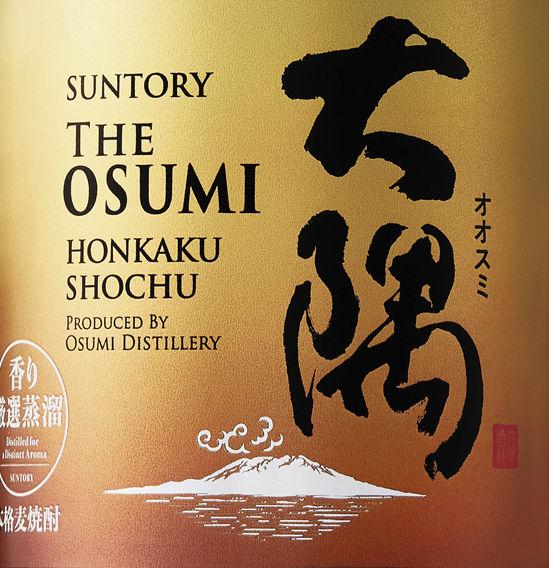 本格焼酎「大隅 OSUMI」は、素材由来の豊かな香りとすっきりとした後口が人気