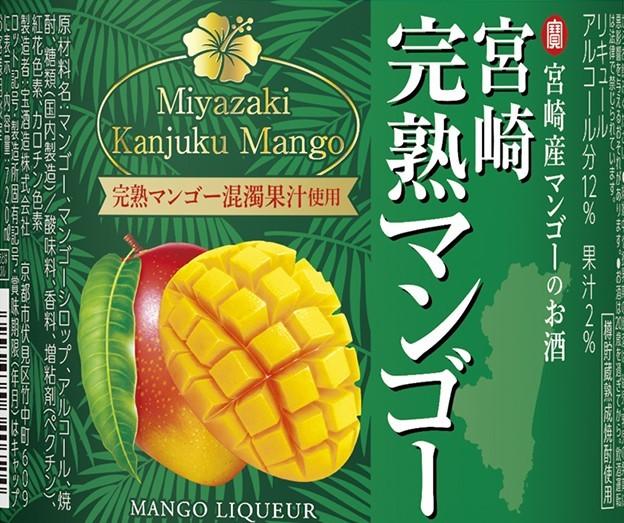"""高級フルーツ""""宮崎産マンゴー""""を使用した、とろーり甘いマンゴーのお酒"""