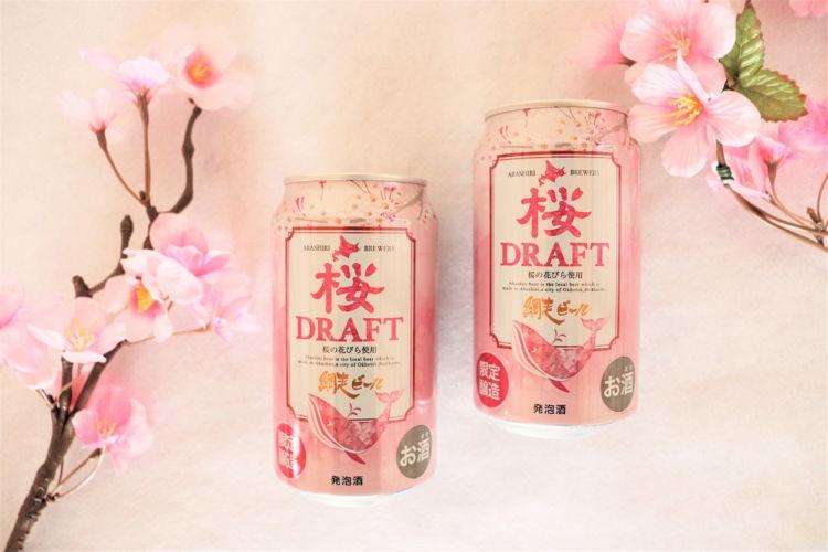 春の訪れには、桜のビールで乾杯しよう! 網走ビール「桜DRAFT」新発売!
