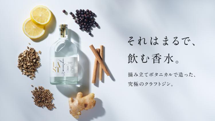 """「飲む香水」を標榜する"""" LAST EPISODE 0 -ELEGANT-""""の個性"""