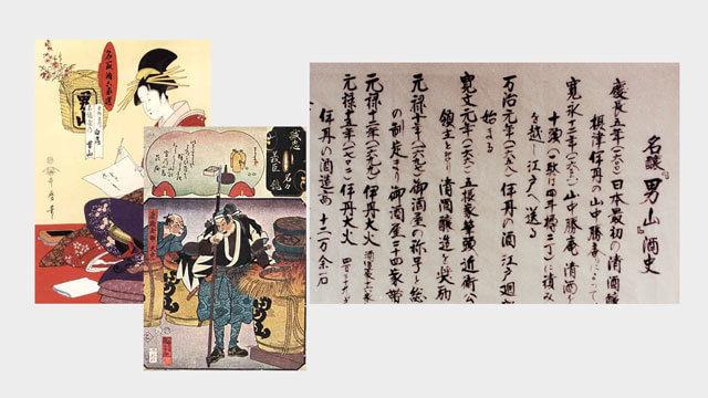 「男山」は伊丹の銘酒を受け継ぐ酒