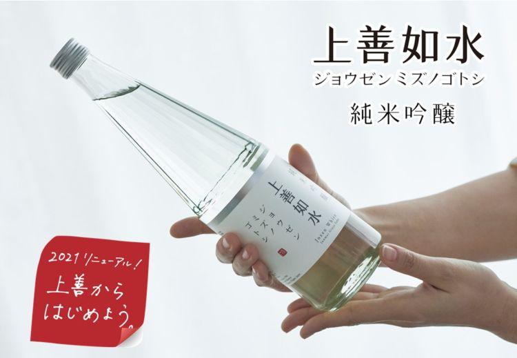 白瀧酒造の定番商品「上善如水 純米吟醸」が12年ぶりにリニューアル