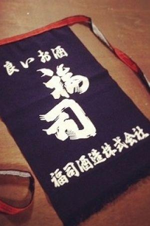 「福司」は、その名のとおり福を司る縁起のよい酒