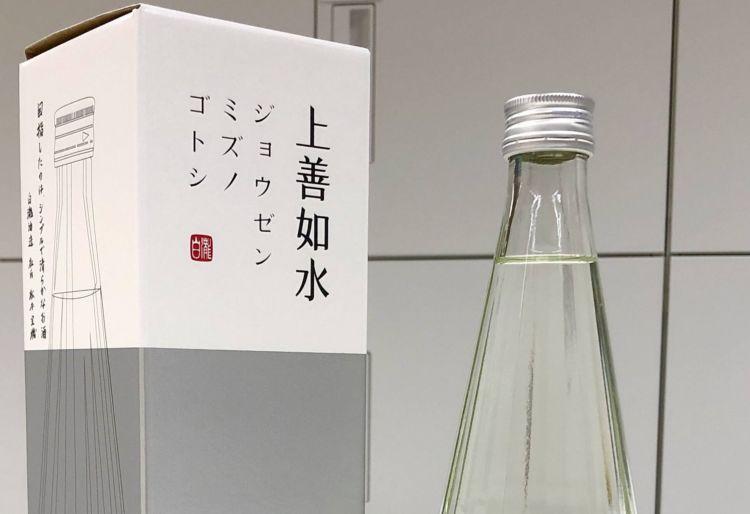 上善如水 純米吟醸 パッケージ
