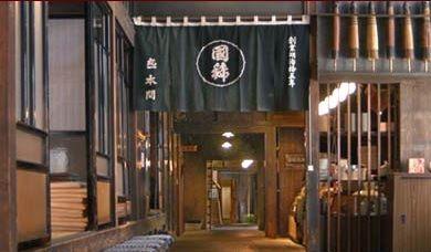 「國稀」の蔵元、国稀酒造は北海道における酒造りの先駆者