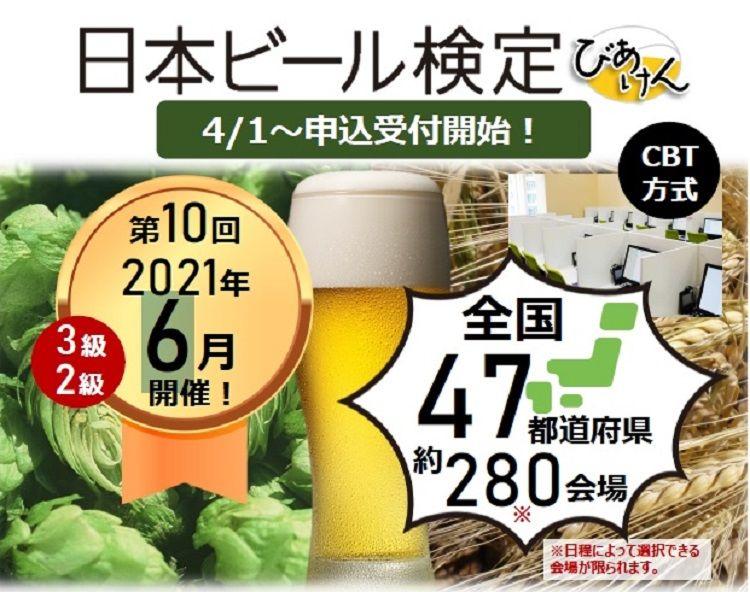 【試験期間延長】「日本ビール検定」びあけんの申込日程が6月17日(木)までに延長されました!