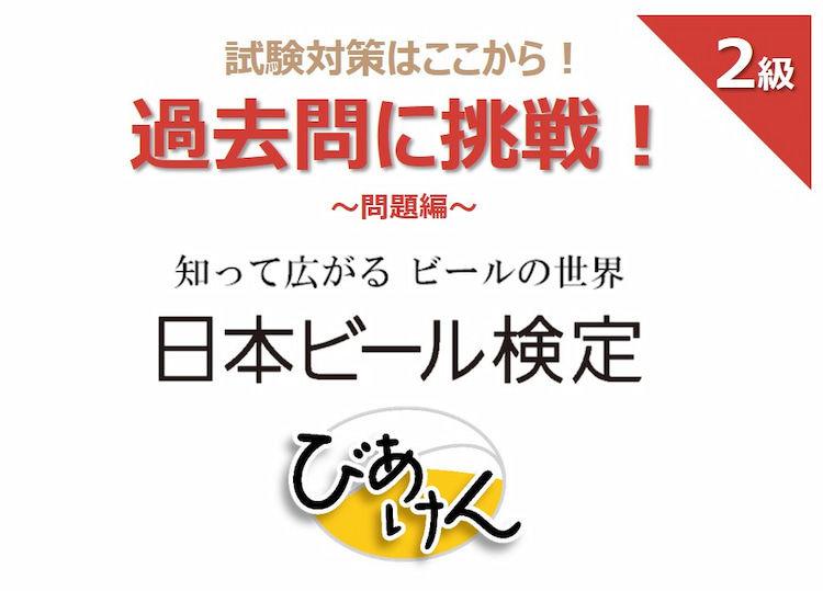 日本ビール検定(びあけん)の過去問に挑戦! 【2級 vol.2】問題編