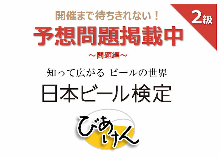 日本ビール検定(びあけん)予想問題!【2級 vol.1】問題編