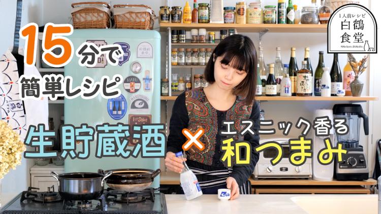 白鶴酒造が人気料理系YouTuber「1人前食堂・mai」とコラボ!日本酒に合うおつまみレシピを公開
