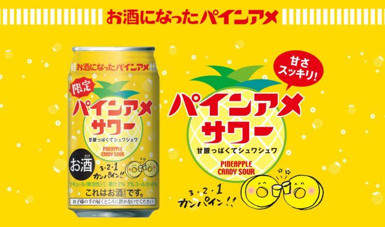 大阪発祥のパインアメがチューハイに!「パインアメサワー」が期間限定新発売