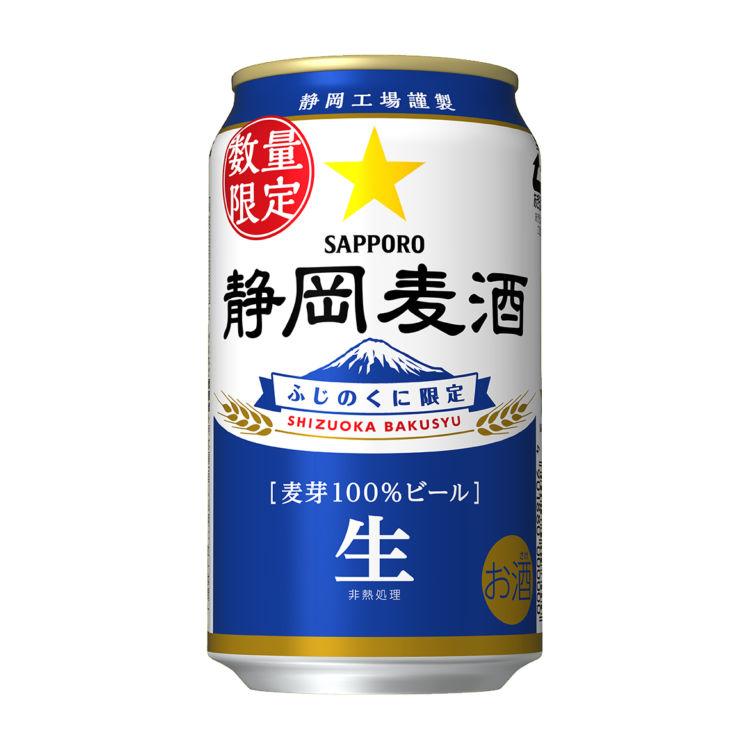 静岡限定ビール「静岡麦酒(しずおかばくしゅ)」缶が数量限定発売!