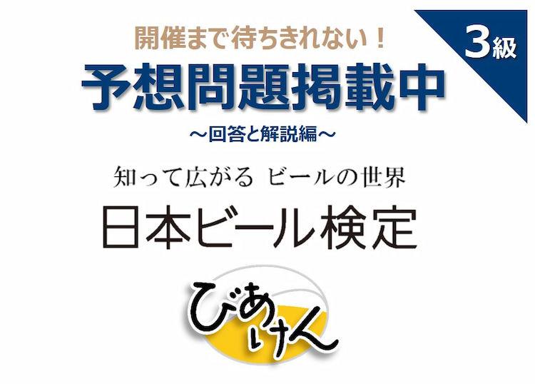 日本ビール検定(びあけん)予想問題!【3級 vol.3】回答と解説編