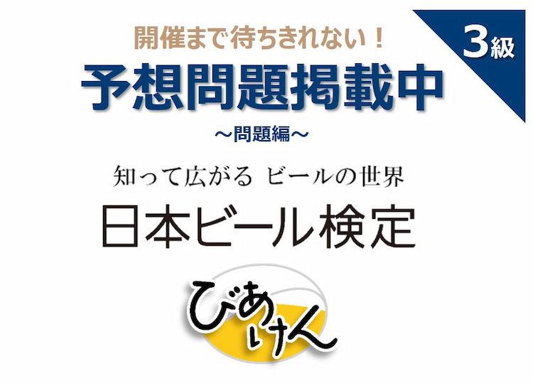 日本ビール検定(びあけん)予想問題!【3級 vol.3】問題編