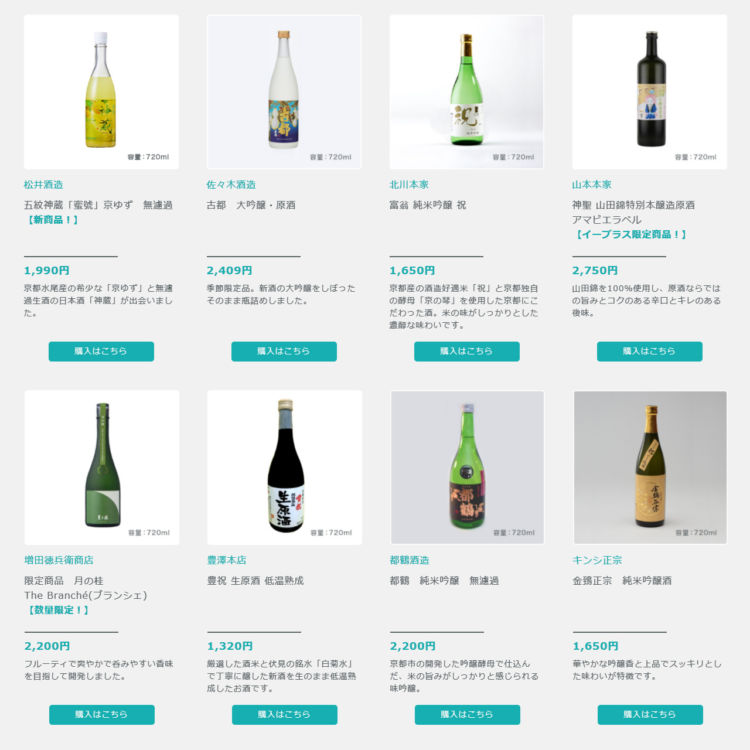 【イープラスお酒通販サイト】でしか購入できない限定品や生酒など スペシャルなラインナップ