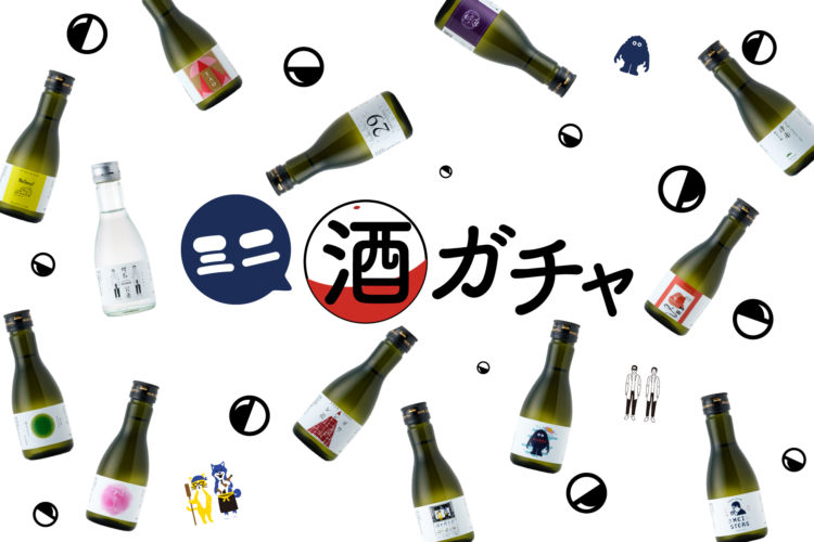9種類の日本酒を少しずつ飲み比べ!「ミニ酒ガチャ」がついに復活